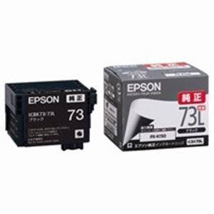 (業務用5セット) EPSON エプソン インクカートリッジ 純正 【ICBK73L】 ブラック(黒) AV デジモノ パソコン 周辺機器 インク インクカートリッジ トナー インク カートリッジ エプソン(EPSON)用 top1-ds-1739423-ah [簡素パッケージ品] B06XQVRJK7