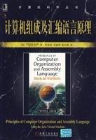 Principles of Computer Organization and Assembly Language(Chinese Edition) (Principles Of Computer Organization And Assembly Language)