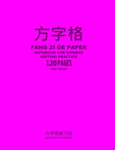 """Fang Zi Ge Paper Notebook for Chinese Writing Practice, 120 Pages, Pink Cover: 8""""x11"""", Square Grid Practice Paper Notebook, Per Page: 0.5"""" Inch ... Grid Guide Lines, For Study and Calligraphy PDF"""