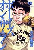 ボーイズ・オン・ザ・ラン 6 (ビッグコミックス)