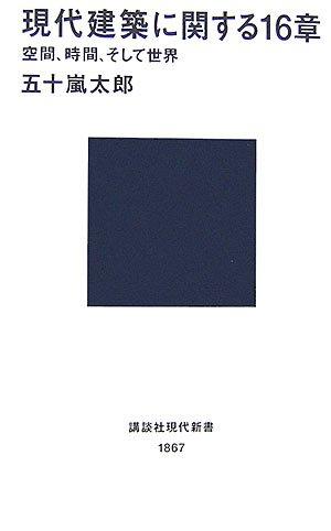 現代建築に関する16章 〈空間、時間、そして世界〉 (講談社現代新書)