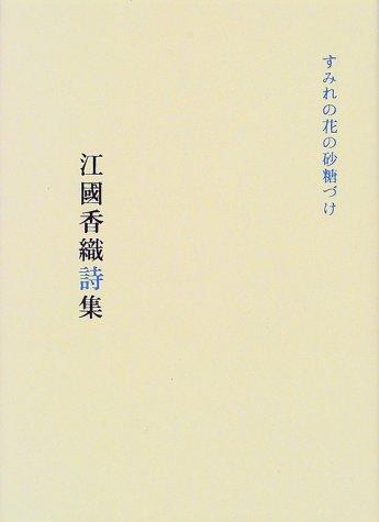 すみれの花の砂糖づけ―江國香織詩集