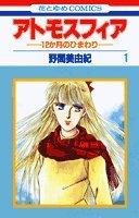 アトモスフィア 第1巻 (花とゆめCOMICS)