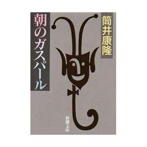 朝のガスパール (新潮文庫)