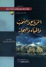 الرياح والسحب والمياه والبحار [جزء 5-6 من سلسلة إعجاز القرآن] alryaha walshab walmyah walbhaar [jz' 5-6 mn slslah 'i'ajaz alqraan] pdf epub