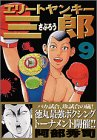 Elite Yankee Saburo (9) (Young Magazine Comics) (2002) ISBN: 4063610276 [Japanese Import]