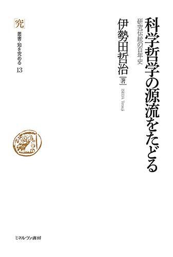 科学哲学の源流をたどる:研究伝統の百年史 (叢書・知を究める)