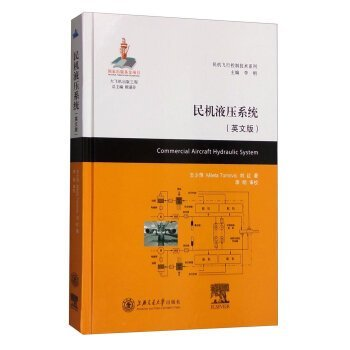 Civil Aircraft Flight Control Technology Series: civil aircraft hydraulic system (in English)(Chinese Edition)