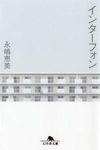 インターフォン (幻冬舎文庫)