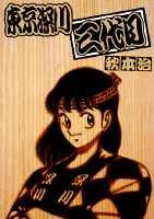 東京深川三代目 (愛蔵版コミックス)
