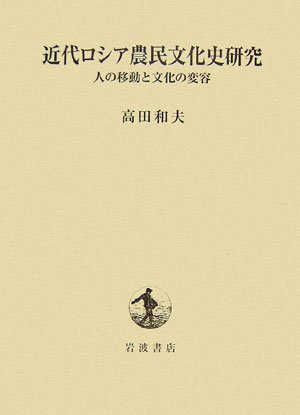 Transformation of culture and the movement of people - modern Russian peasant cultural history research (2007) ISBN: 4000225561 [Japanese Import] PDF