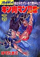 キン肉マンII世(Second generations) (Battle21) (SUPERプレイボーイCOMICS)
