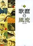 浮世絵ギャラリー〈6〉歌麿の風流 (浮世絵ギャラリー (6))