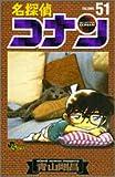 名探偵コナン (Volume51) (少年サンデーコミックス)