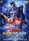 Godzilla X Mothra X Mechagodzilla Tokyo SOS 2 DVD Set