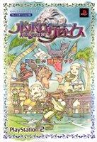 ポポロクロイス月の掟の冒険海と森の冒険ブック プレイステーション2版の商品画像