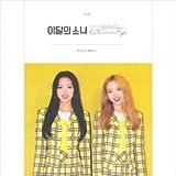 Monthly Girl - [Go Won&Olivia Hye] Single Album CD+Booklet+PhotoCard K-POP Sealed