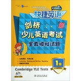 Download Cambridge Young Learners English exam simulation questions all true ( 1 ) (with MP3 CD )(Chinese Edition) ebook