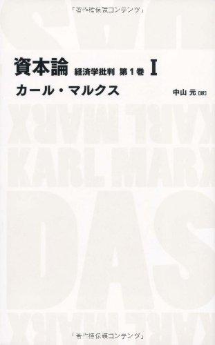 資本論 経済学批判 第1巻1 (日経BPクラシックス)