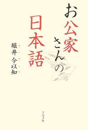 お公家さんの日本語