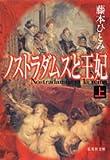 ノストラダムスと王妃〈上〉 (集英社文庫)