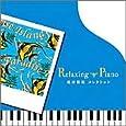 リラクシング・ピアノ~桑田佳祐コレクション