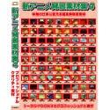 新アニメ背景素材集 4 B00064S99O Parent