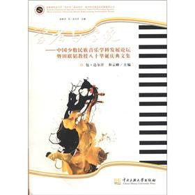 Scholars and academic tradition: the development of the Chinese ethnic minority music disciplines Forum cum Professor Tian Liantao 80th birthday celebration anthology folk music of the new century innovation Education Series(Chinese Edition)