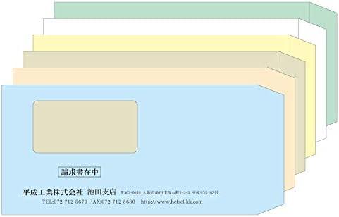 封筒印刷 長3窓付ミエナイカラー封筒 (80) ×6000枚