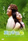 SUMMER AROMA KOREAN DRAMA w/English Subtitles