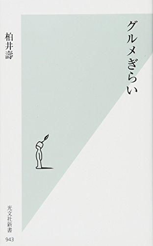 グルメぎらい (光文社新書)