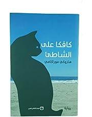 كافكا على الشاطىء - kafka ala al chate'