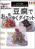 豆腐でおうちゃくダイエット―シンプル・マクロビオティック (オレンジページムック)