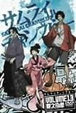 サムライチャンプルー 巻之拾参 [DVD]
