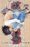 DEATH NOTE (7) (ジャンプ・コミックス)(大場 つぐみ/小畑 健)