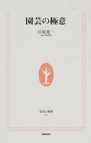 Secret garden (living people Shinsho) (2002) ISBN: 414088021X [Japanese Import]