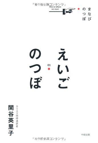 えいごのつぼ (まなびのつぼ)