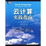 img - for cloud computing practice guidelines(Chinese Edition) book / textbook / text book