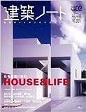 建築ノート No.02 (SEIBUNDO MOOK)