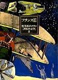 フランス〈3〉/集英社ギャラリー「世界の文学」〈8〉
