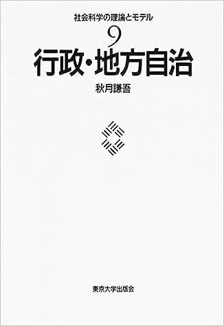 行政・地方自治 (社会科学の理論...