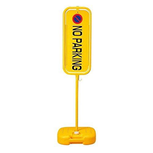 駐車禁止スタンド NO PARKING / 駐車禁止 S-7400P B01M6XV7SY