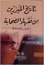 Book تاريخ المبرزين من فقهاء الصحابة (رضي الله عنهم) tarykh almbrzyn mn fqha' alsahaabah (rdy allh 'anhm)