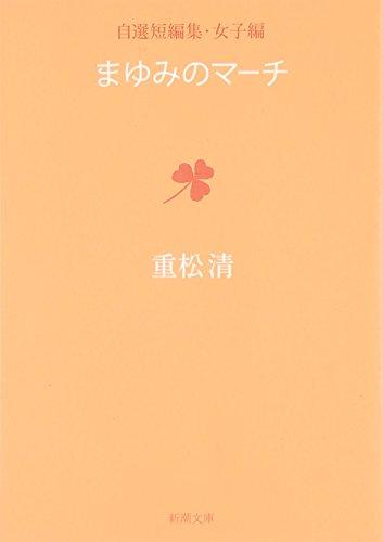 まゆみのマーチ―自選短編集・女子編 (新潮文庫)