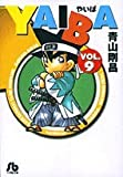 YAIBA (9) (Shogakukan Novel) (2002) ISBN: 4091933793 [Japanese Import]