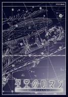 星空のロマン ~ 夜空にこめられたメッセージ ~ DVD-BOX B0009YGWPO