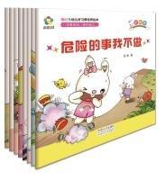 Rainbow Rabbit children good habits culture Illustrated (set of 8)(Chinese Edition) pdf epub