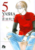 YASHA〔文庫版〕  5 (小学館文庫)