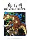 鳥山明 The world special