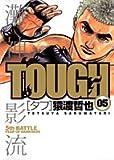 TOUGH 05 (ヤングジャンプコミックス)